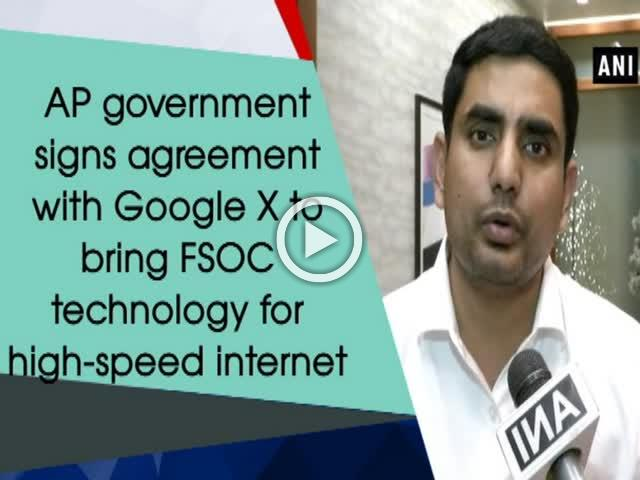 AP government signs agreement with Google X to bring FSOC technology for high-speed internet