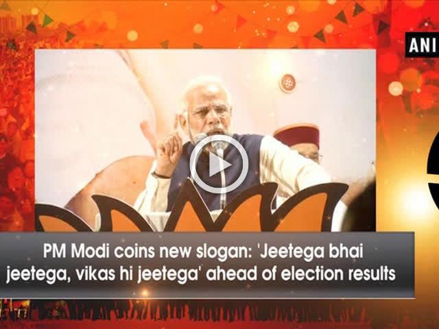 PM Modi coins new slogan: 'Jeetega bhai jeetega, vikas hi jeetega' ahead of election results