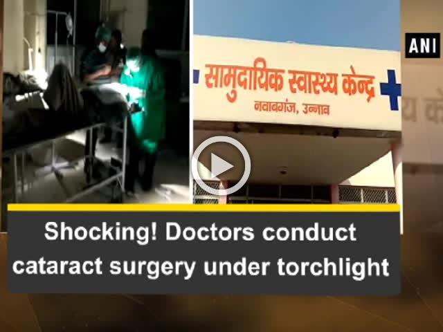 Shocking! Doctors conduct cataract surgery under torchlight