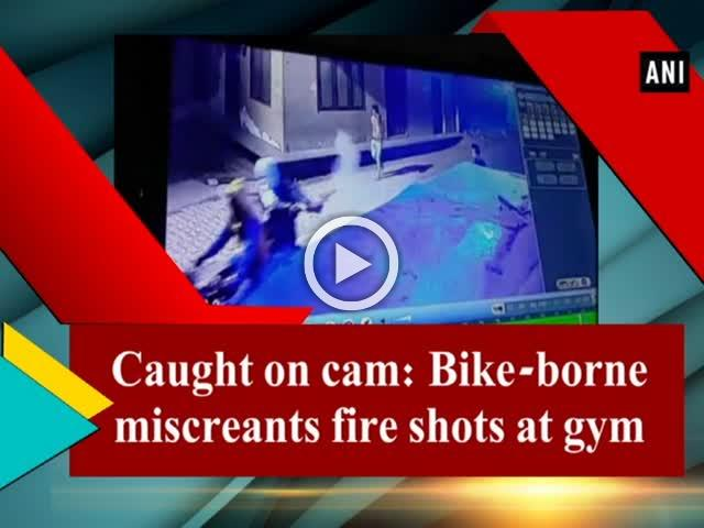 Caught on cam: Bike-borne miscreants fire shots at gym