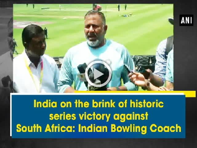 India on the brink of historic series victory against South Africa: Indian Bowling Coach