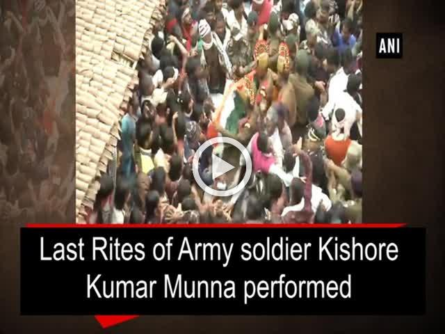 Last Rites of Army soldier Kishore Kumar Munna performed