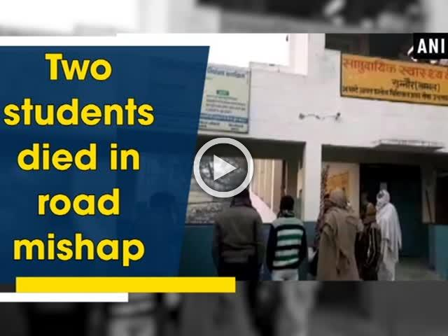 Two students died in road mishap