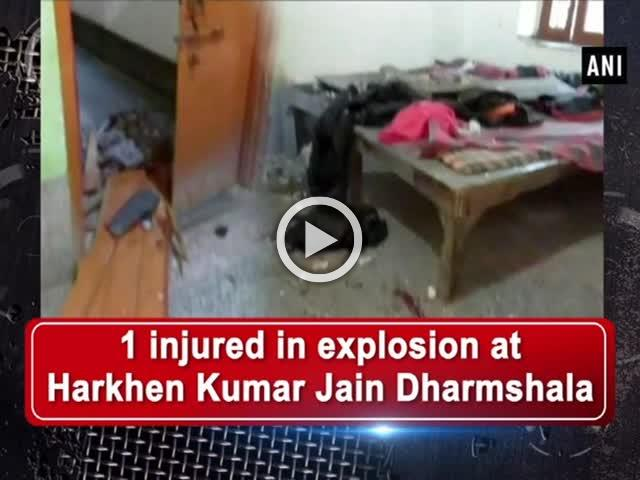 1 injured in explosion at Harkhen Kumar Jain Dharmshala