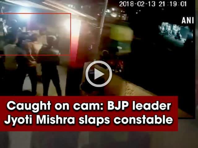 Caught on cam: BJP leader Jyoti Mishra slaps constable