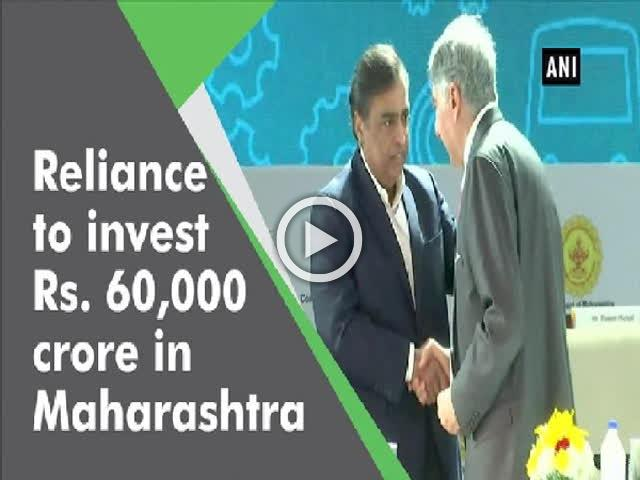 Reliance to invest Rs. 60,000 crore in Maharashtra