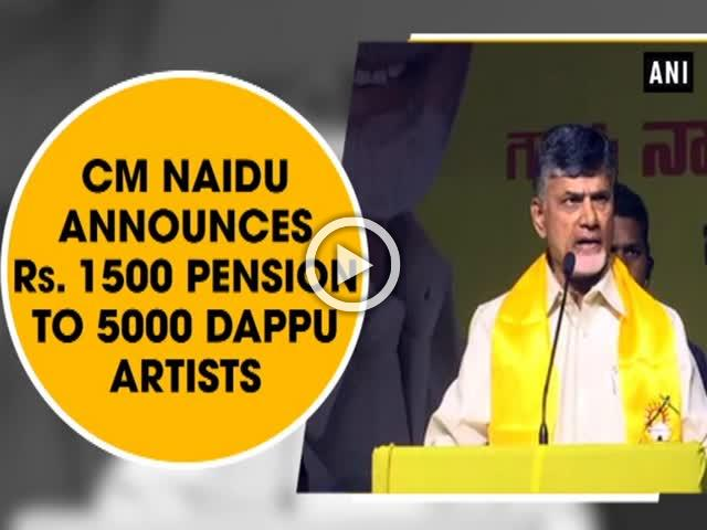 CM Naidu announces Rs 1500 pension to 5000 dappu artists