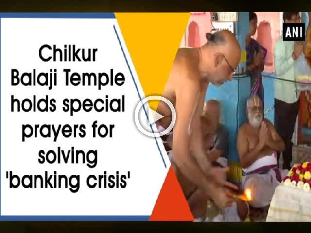 Chilkur Balaji Temple holds special prayers for solving 'banking crisis'