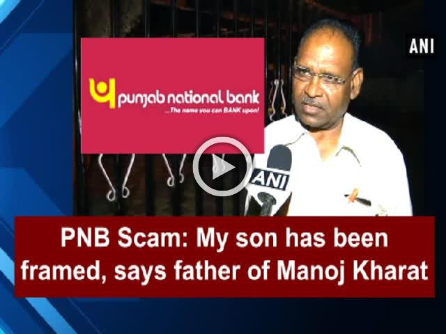 PNB Scam: My son has been framed, says father of Manoj Kharat