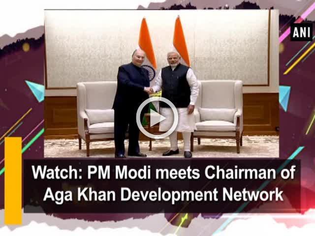 Watch: PM Modi meets Chairman of Aga Khan Development Network