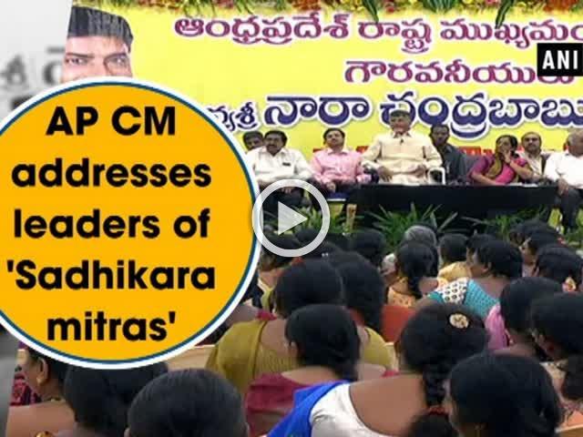AP CM addresses leaders of 'Sadhikara mitras'