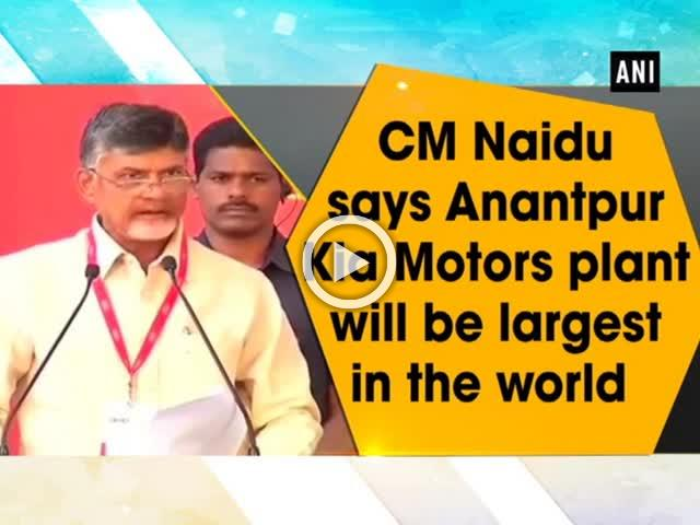 CM Naidu says Anantpur Kia Motors plant will be largest in the world