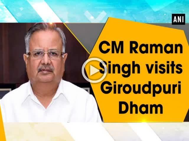CM Raman Singh visits Giroudpuri Dham