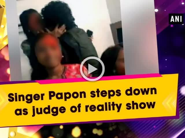 Singer Papon steps down as judge of reality show