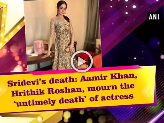 Sridevi's death Aamir Khan, Hrithik Roshan, mourn the 'untimely death' of actress