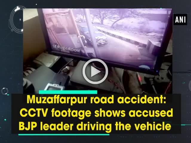 Muzaffarpur road accident: CCTV footage shows accused BJP leader driving the vehicle
