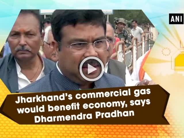 Jharkhand's commercial gas would benefit economy, says Dharmendra Pradhan