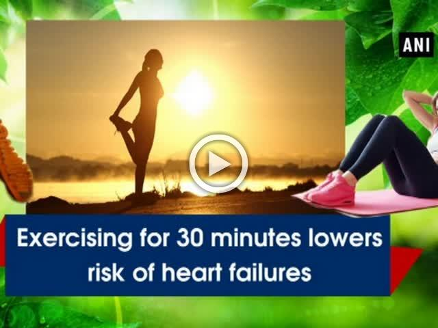 Exercising for 30 minutes lowers risk of heart failures