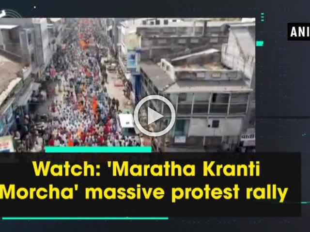 Watch: 'Maratha Kranti Morcha' massive protest rally