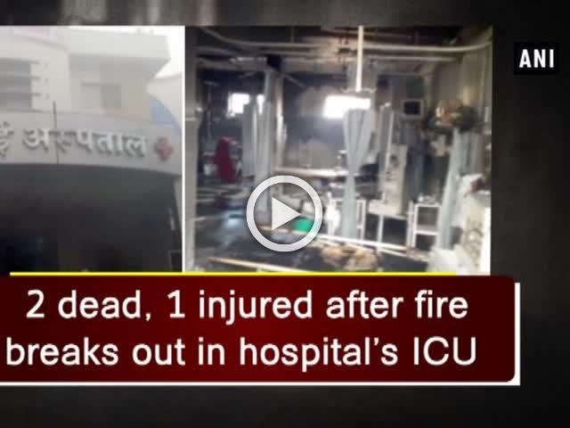 2 dead, 1 injured after fire breaks out in hospital's ICU