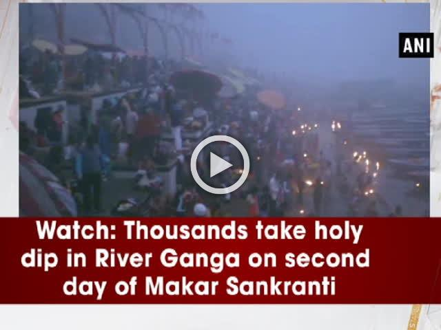 Watch: Thousands take holy dip in River Ganga on second day of Makar Sankranti