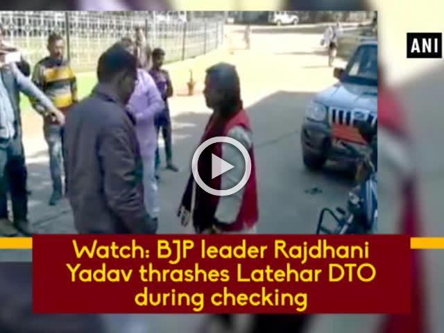 Watch: BJP leader Rajdhani Yadav thrashes Latehar DTO during checking