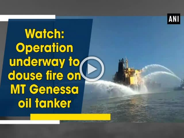 Watch: Operation underway to douse fire on MT Genessa oil tanker