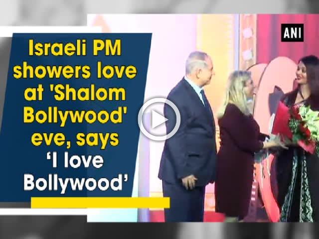 Israeli PM showers love at 'Shalom Bollywood' eve, says 'I love Bollywood'
