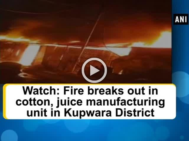 Watch: Fire breaks out in cotton, juice manufacturing unit in Kupwara District