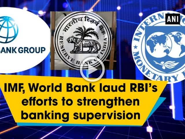 IMF, World Bank laud RBI's efforts to strengthen banking supervision