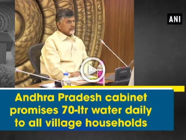 Andhra Pradesh cabinet promises 70-ltr water daily to all village households