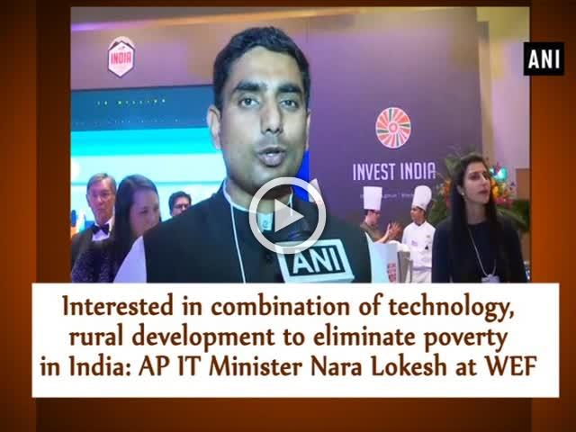 Interested in combination of technology, rural development to eliminate poverty in India: AP IT Minister Nara Lokesh at WEF