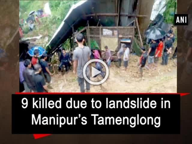 9 killed due to landslide in Manipur's Tamenglong