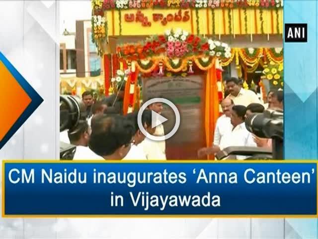 CM Naidu inaugurates 'Anna Canteen' in Vijayawada