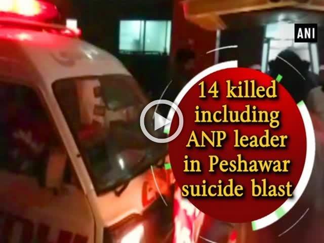 14 killed including ANP leader in Peshawar suicide blast
