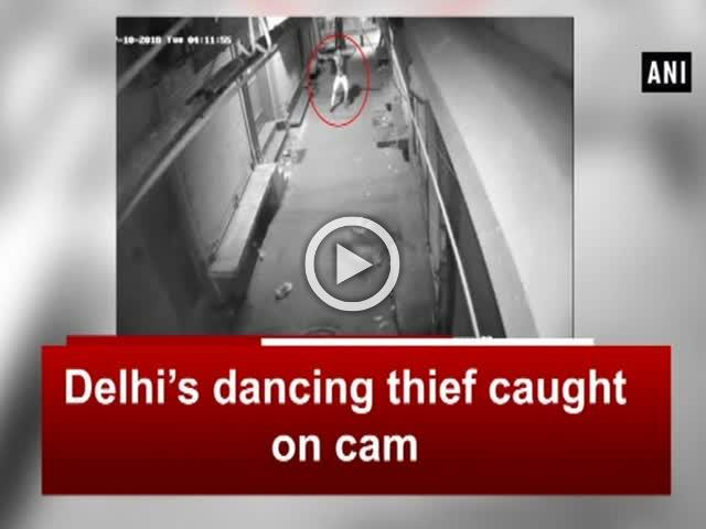 Delhi's dancing thief caught on cam