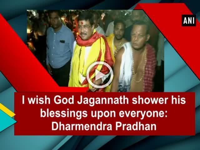 I wish God Jagannath shower his blessings upon everyone: Dharmendra Pradhan