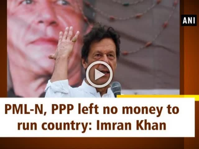 PML-N, PPP left no money to run country: Imran Khan