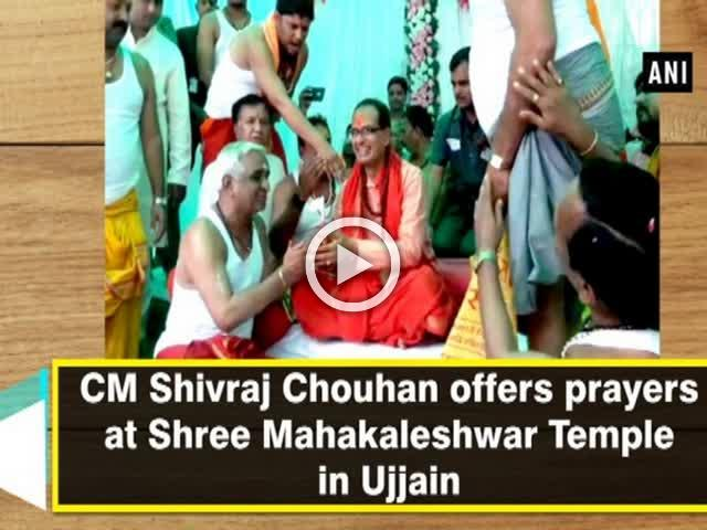 CM Shivraj Chouhan offers prayers at Shree Mahakaleshwar Temple in Ujjain