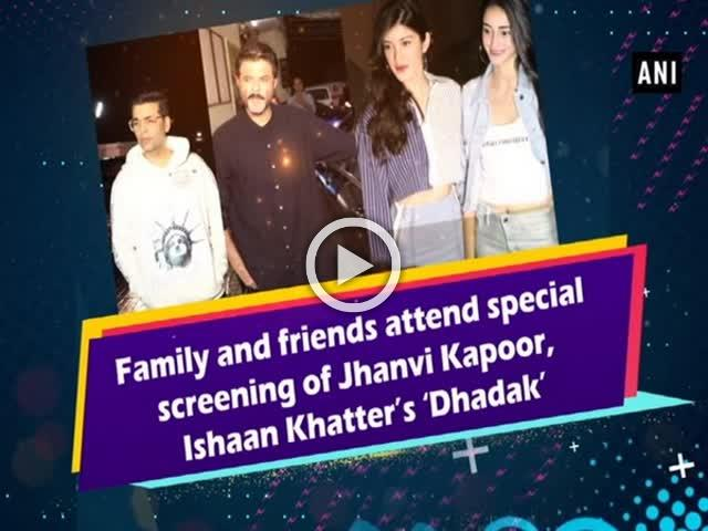 Family and friends attend special screening of Jhanvi Kapoor, Ishaan Khatter's 'Dhadak'