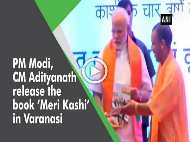 PM Modi, CM Adityanath release the book 'Meri Kashi' in Varanasi