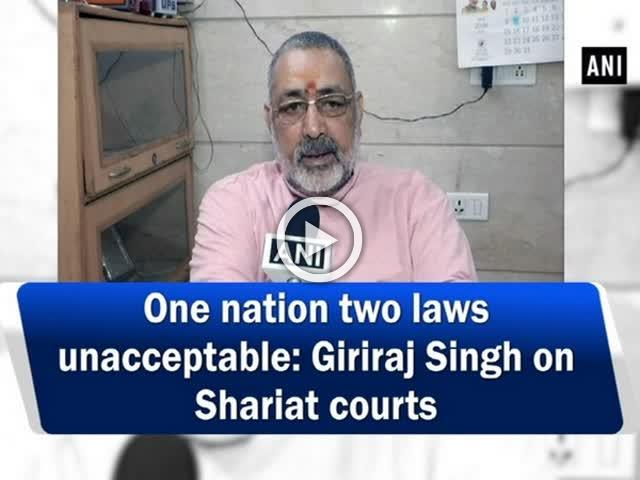 One nation two laws unacceptable: Giriraj Singh on Shariat courts