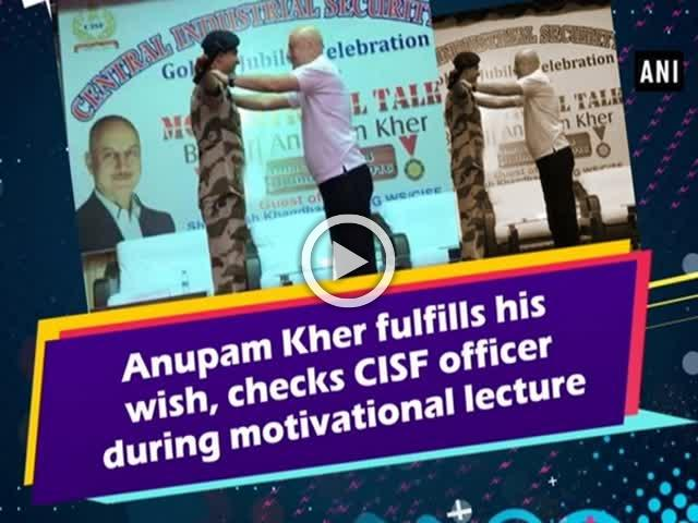 Anupam Kher fulfills his wish, checks CISF officer during motivational lecture