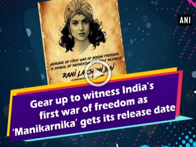 Gear up to witness the India's first war of freedom as 'Manikarnika' gets its release date