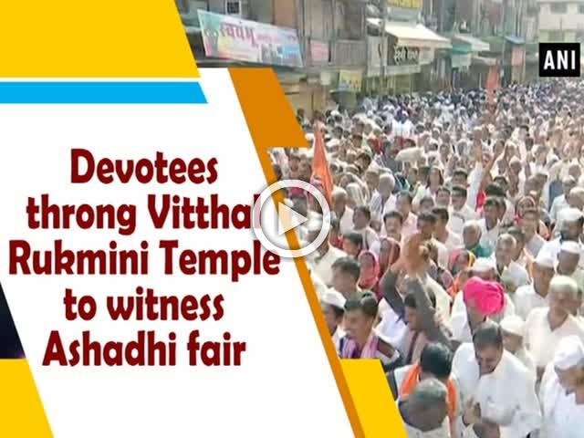 Devotees throng Vitthal Rukmini Temple to witness Ashadhi fair