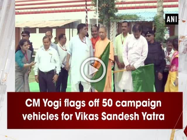 CM Yogi flags off 50 campaign vehicles for Vikas Sandesh Yatra