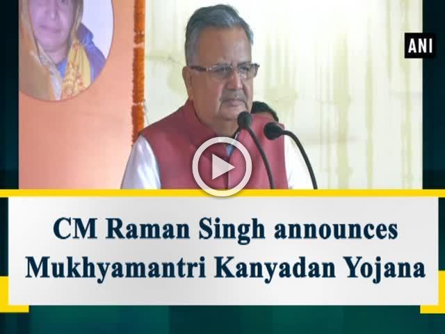 CM Raman Singh announces Mukhyamantri Kanyadan Yojana