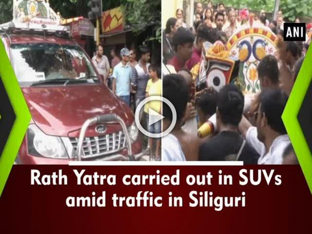 Rath Yatra carried out in SUVs amid traffic in Siliguri