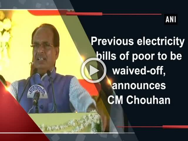 Previous electricity bills of poor to be waived-off, announces CM Chouhan