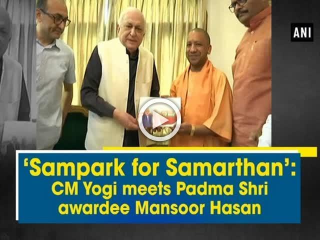 'Sampark for Samarthan': CM Yogi meets Padma Shri awardee Mansoor Hasan